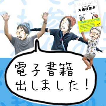 みなみの家の沖縄移住BOOK