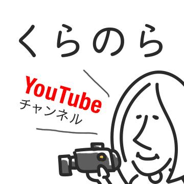 くらのらYouTube