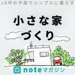 小さな家づくり有料note