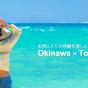 日本のAirbnb「とまりーな」で、沖縄の民泊に滞在しよう!