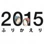 2015年の振り返り(沖縄移住して2年目)
